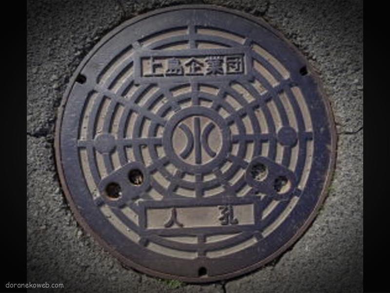 上島町(愛媛県)の「フタw」