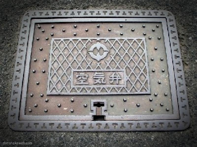 金山町(福島県)の「フタw」