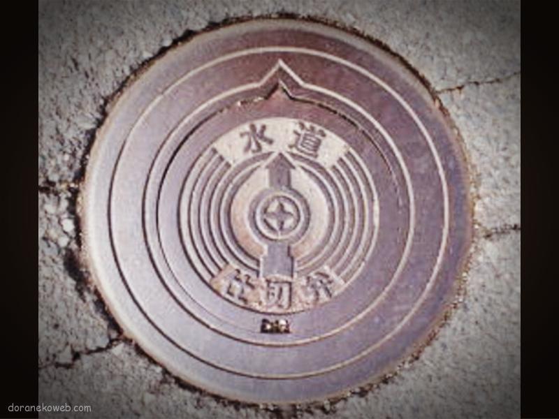香春町(福岡県)の「フタw」