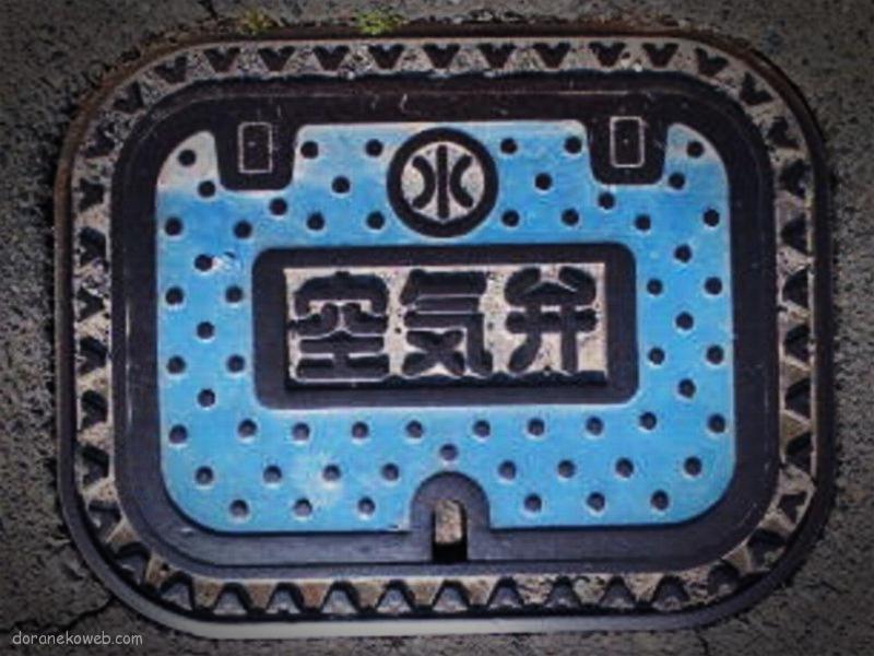 上毛町(福岡県)の「フタw」