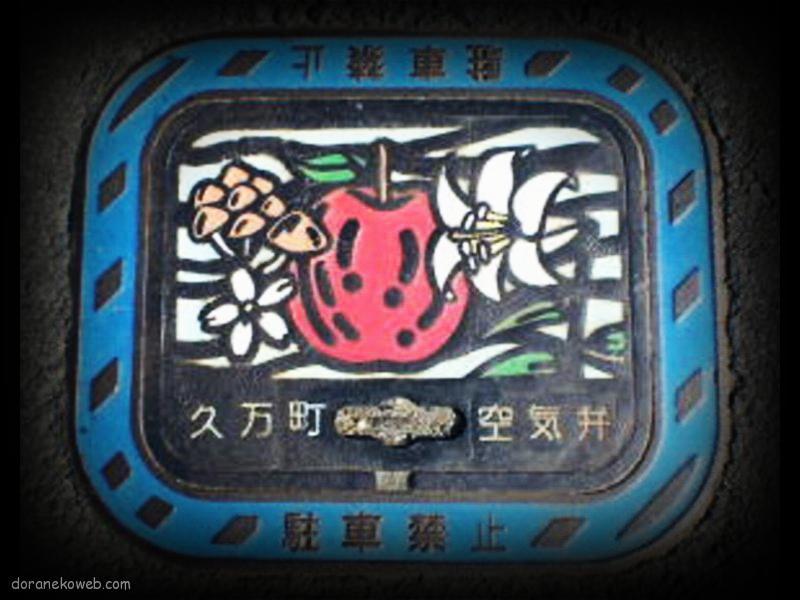 久万高原町(愛媛県)の「フタw」