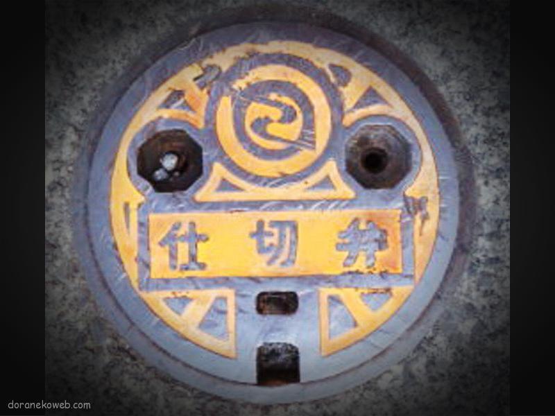 神津島村(東京都)の「フタw」