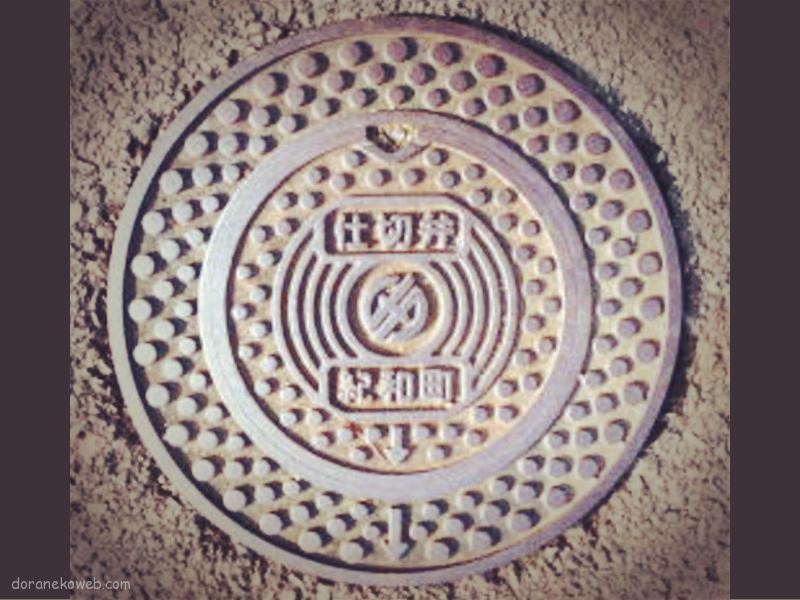 熊野市(三重県)の「フタw」
