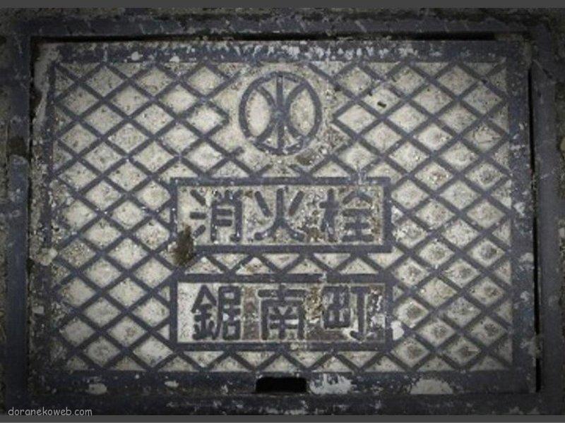 鋸南町(千葉県)の「フタw」