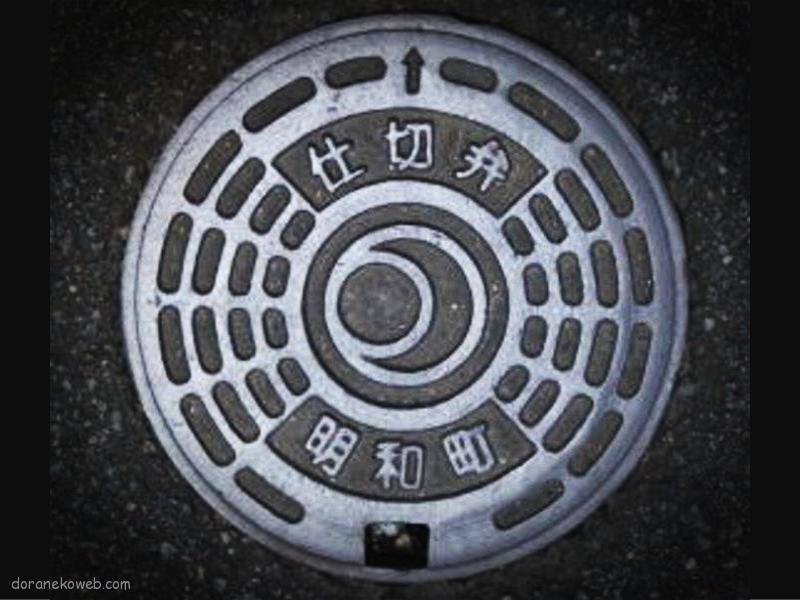 明和町(三重県)の「フタw」