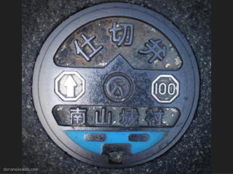 南山城村(京都府)の「フタw」