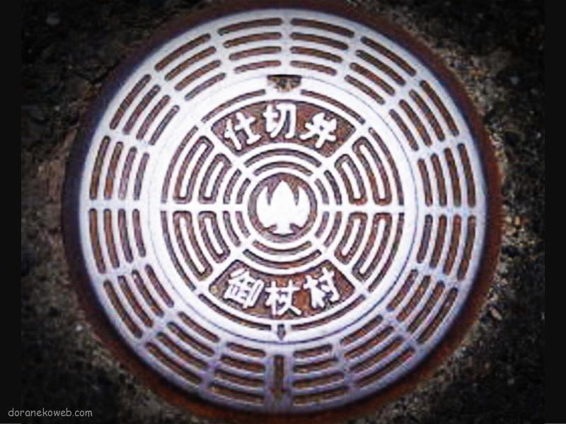 御杖村(奈良県)の「フタw」