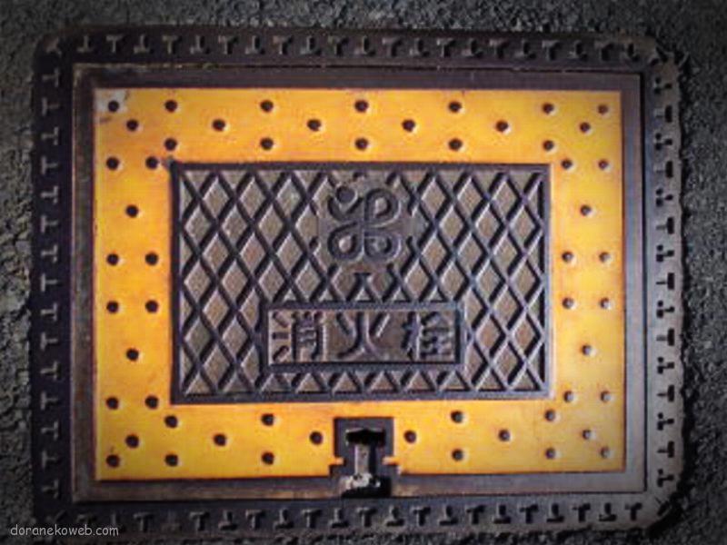 新島村(東京都)の「フタw」