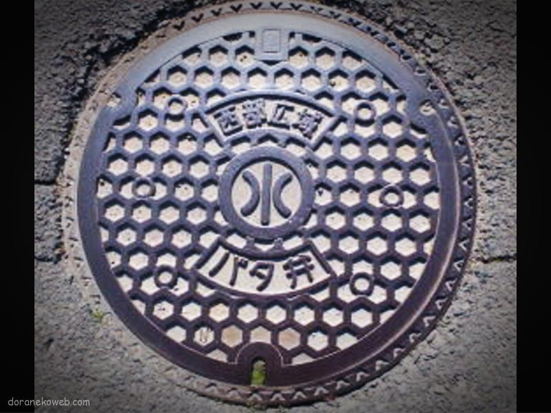 大町町(佐賀県)の「フタw」