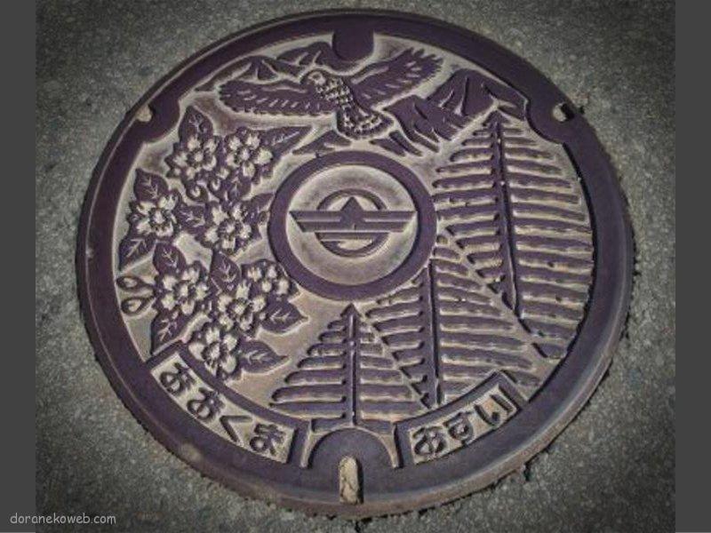 大熊町(福島県)の「フタw」