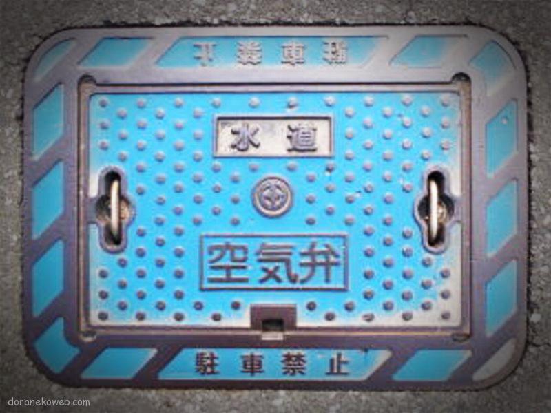 大任町(福岡県)の「フタw」