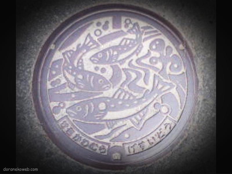 関川村(新潟県)の「フタw」