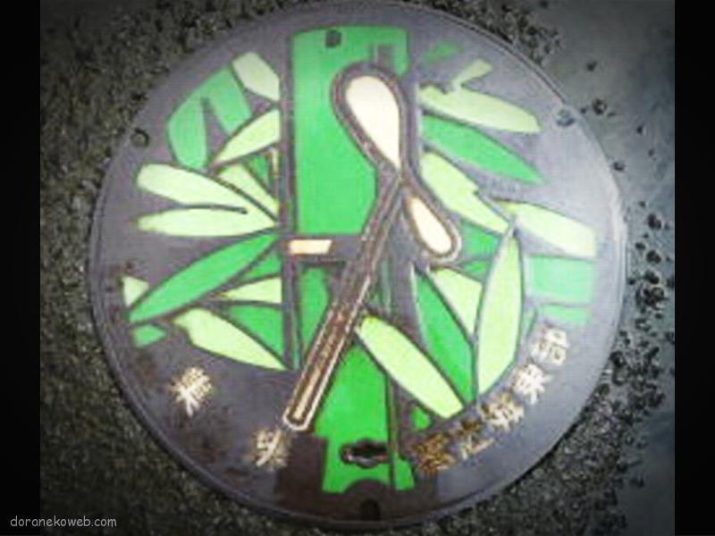さつま町(鹿児島県)の「フタw」