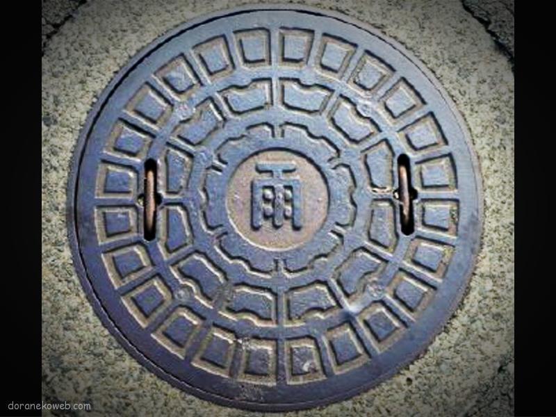 高森町(熊本県)の「フタw」