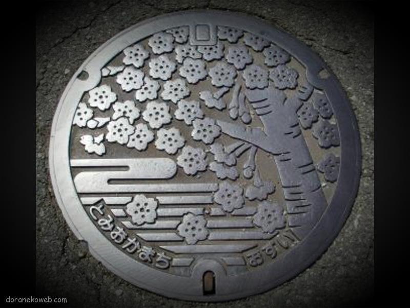 富岡町(福島県)の「フタw」