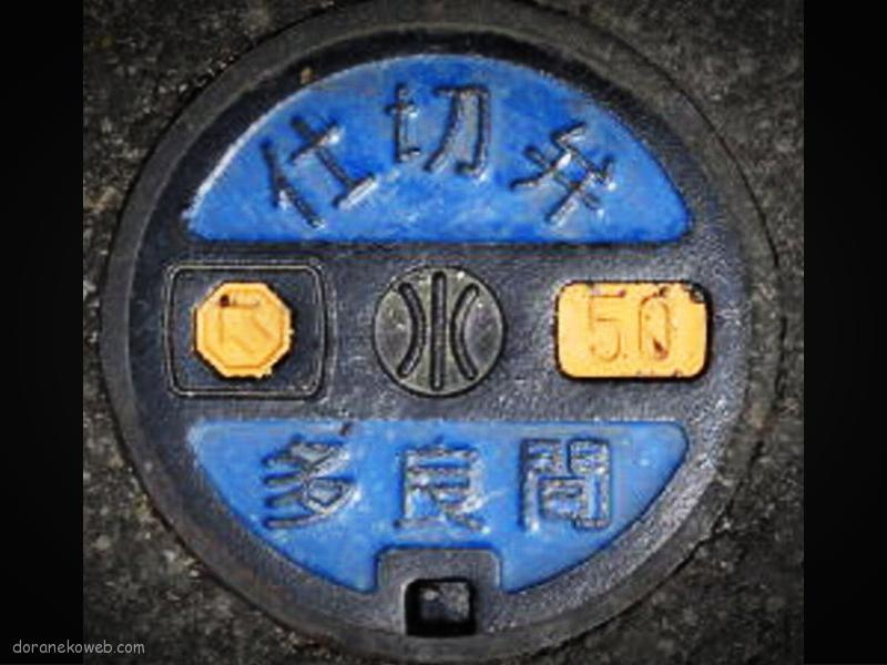 多良間村(沖縄県)の「フタw」