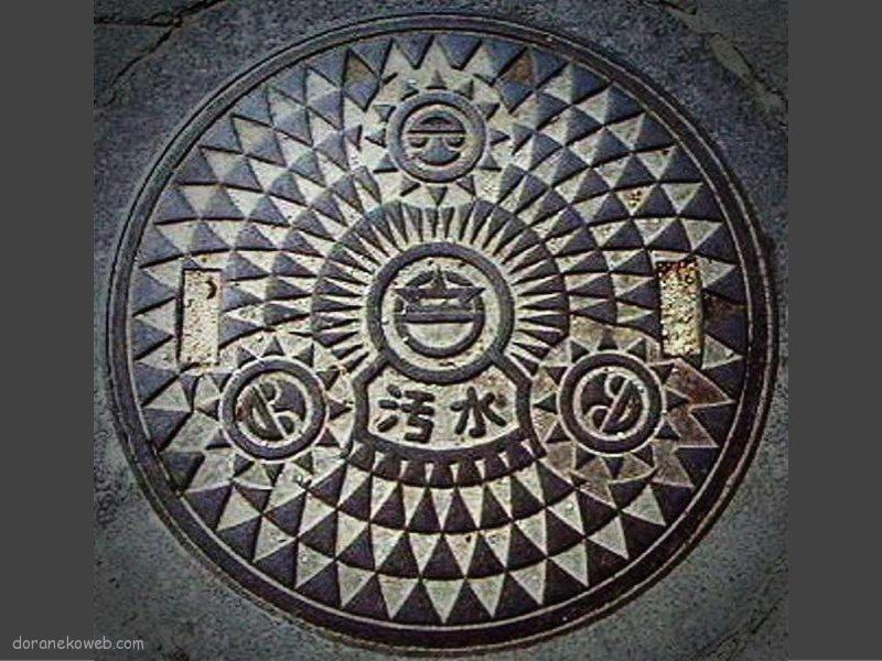 浦添市(沖縄県)の「フタw」