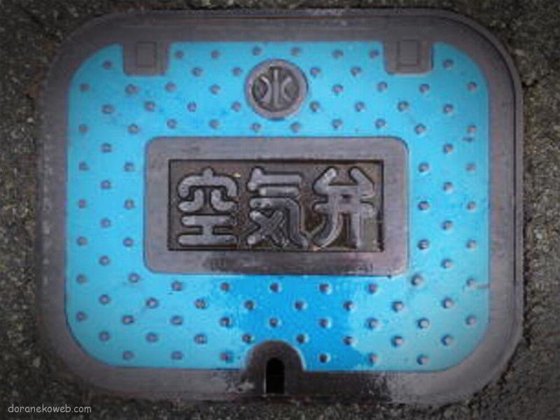 産山村(熊本県)の「フタw」