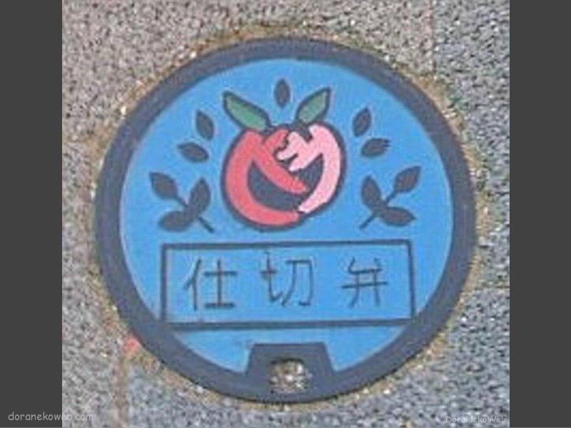 福山市(広島県)の「フタw」Part3