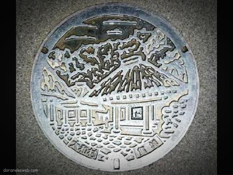 大和村(鹿児島県)の「フタw」