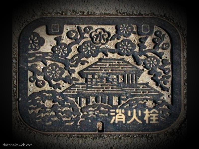 水戸市(茨城県)の「フタw」Part10