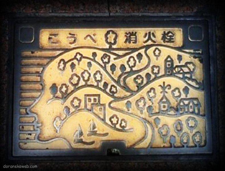 神戸市(兵庫県)の「フタw」Part6