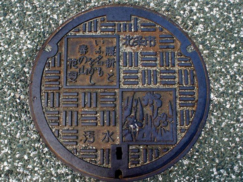 松山市(愛媛県)の「フタw」Part3