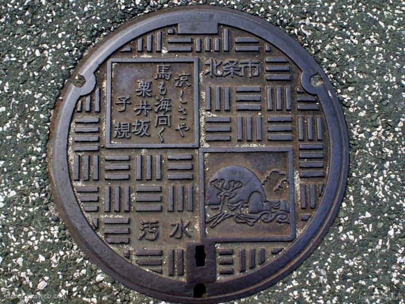 松山市(愛媛県)の「フタw」Part4