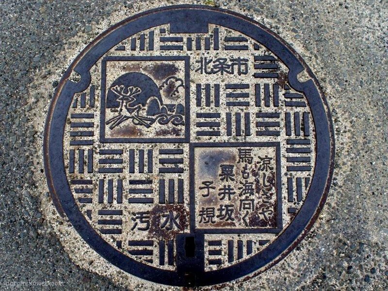 松山市(愛媛県)の「フタw」Part6