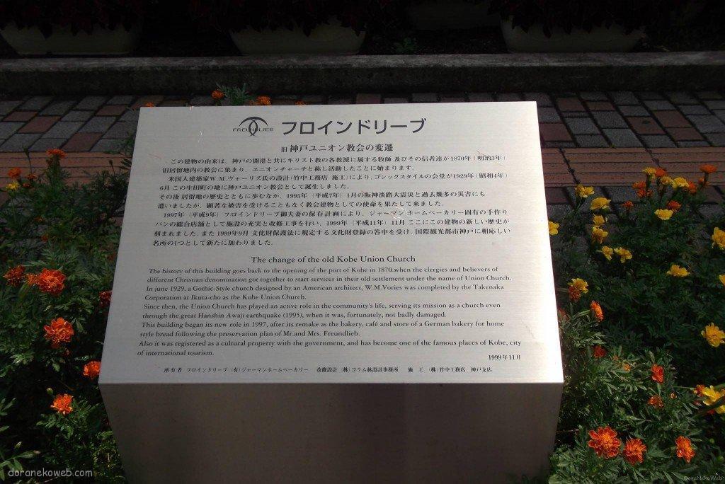 shinkobe