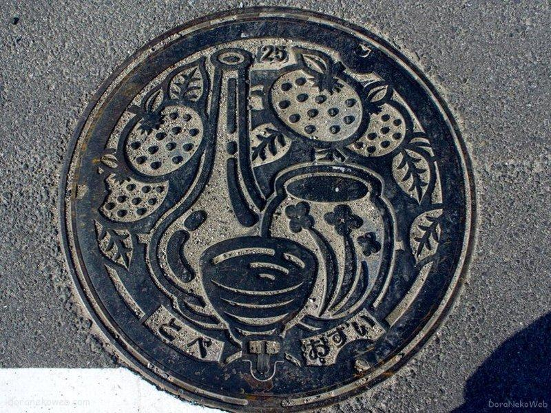 砥部町(愛媛県)の「フタw」