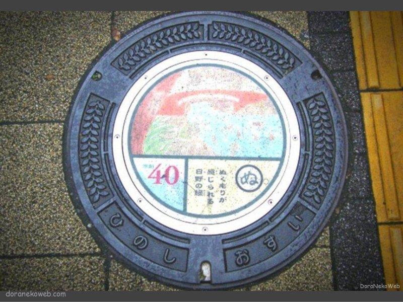 日野市(東京都)の「フタw」Part2