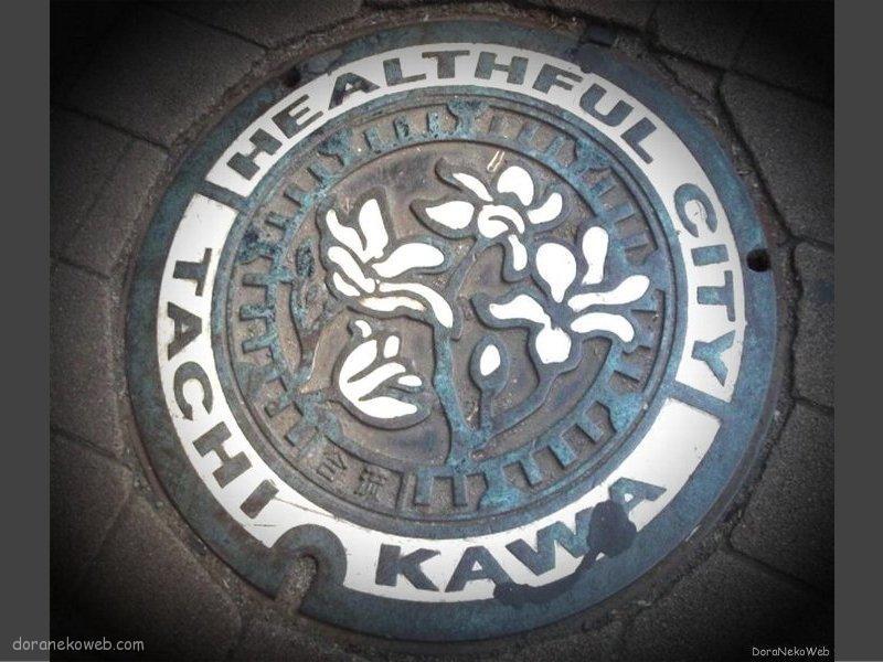 立川市(東京都)の「フタw」