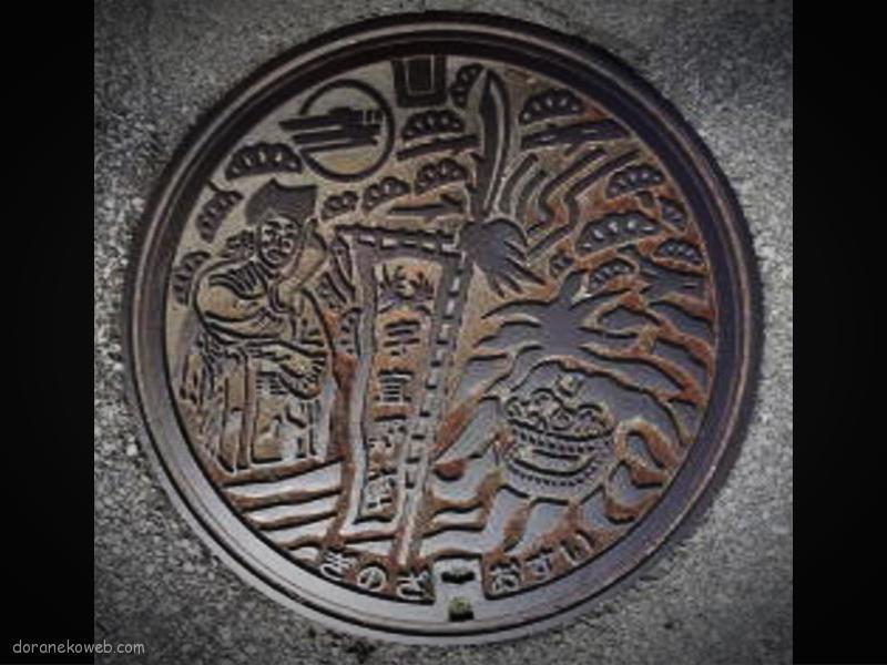 宜野座村(沖縄県)の「フタw」