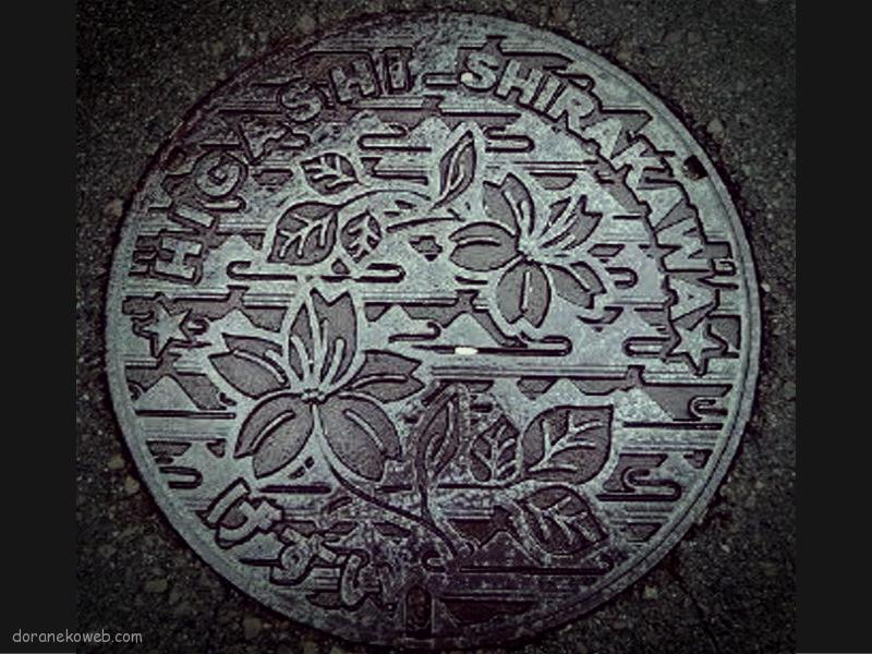東白川村(岐阜県)の「フタw」
