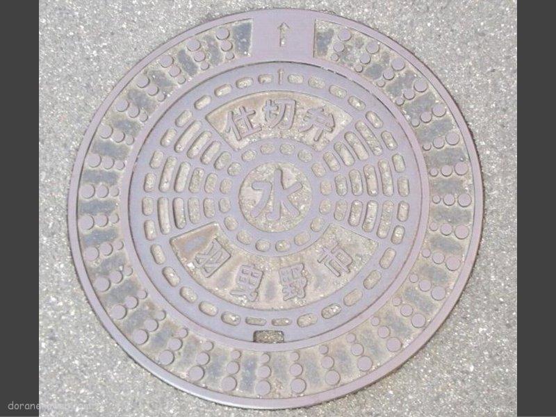 羽曳野市(大阪府)の「フタw」Part2