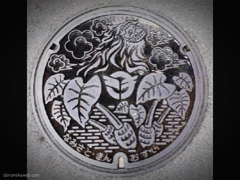 金武町(沖縄県)の「フタw」