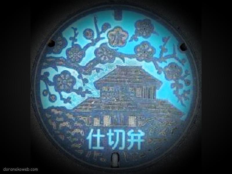 水戸市(茨城県)の「フタw」Part11