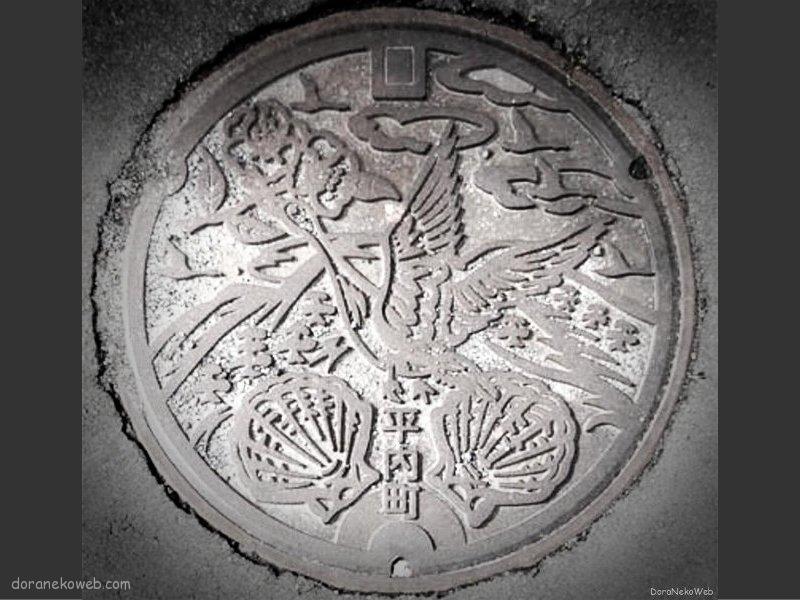 平内町(青森県)の「フタw」