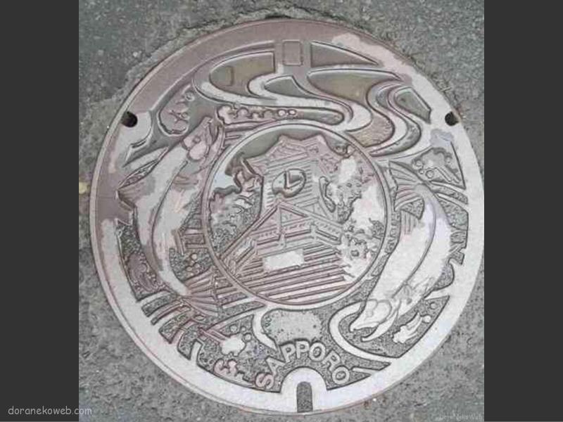 札幌市(北海道)の「フタw」