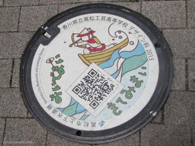 高松市(香川県)の「フタw」Part3