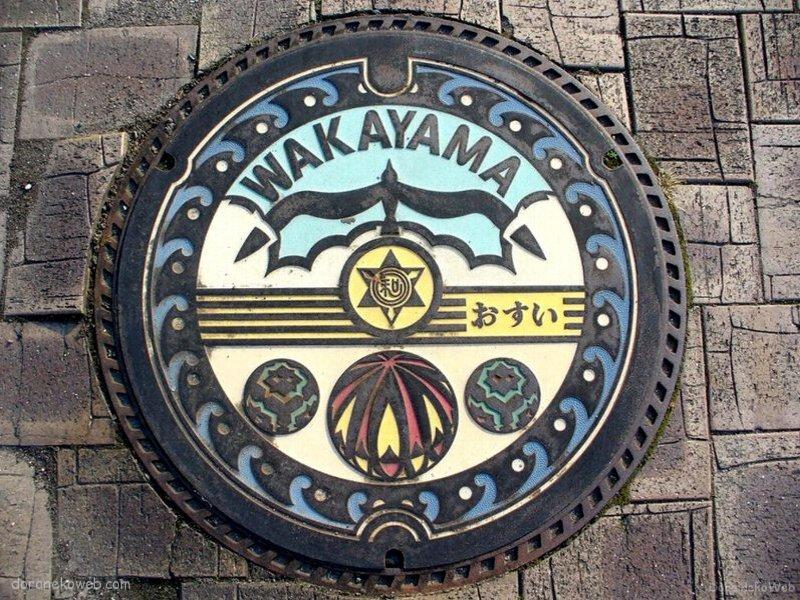 和歌山市(和歌山県)の「フタw」