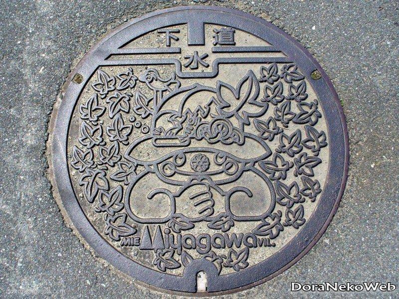 大台町(三重県)の「フタw」