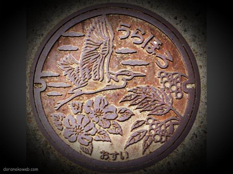 浦幌町(北海道)の「フタw」