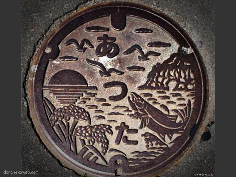 石狩市(北海道)の「フタw」