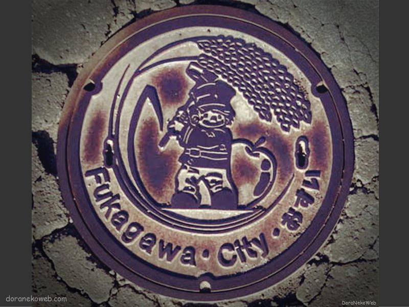 深川市(北海道)の「フタw」
