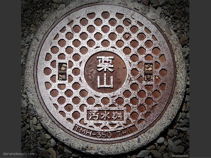 栗山町(北海道)の「フタw」