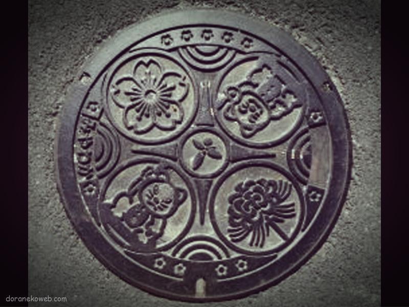 宮若市(福岡県)の「フタw」
