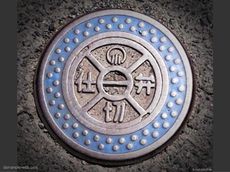小野町(福島県)の「フタw」