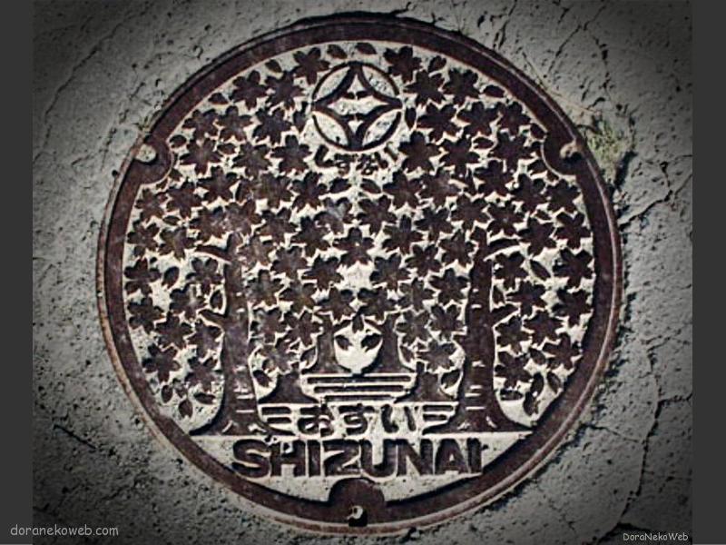新ひだか町(北海道)の「フタw」
